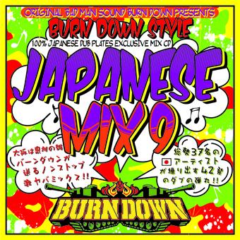 BURN DOWN / BURN DOWN STYLE JAPANESE MIX 9