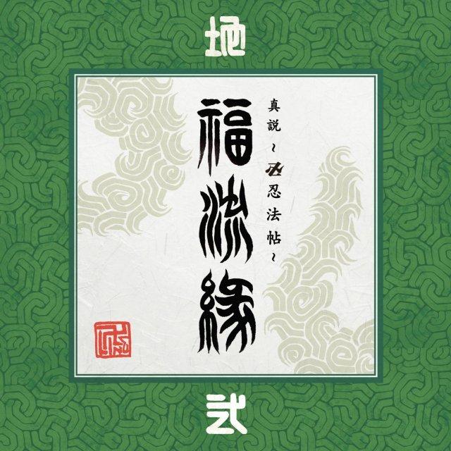 卍LINE / 真説 ~卍忍法帖~ 福流縁 弐ノ巻 ~地~