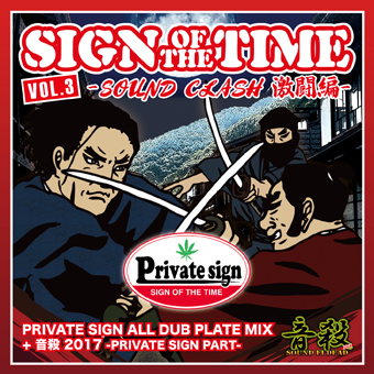 PRIVATE SIGN / SIGN OF THE TIME Vol.3 -SOUND CLASH 激闘編-