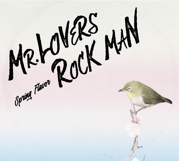 EMANUEL RECORDS (CHEN from Out Of Babylons) / MR. LOVERS ROCK MAN -spring flavor-