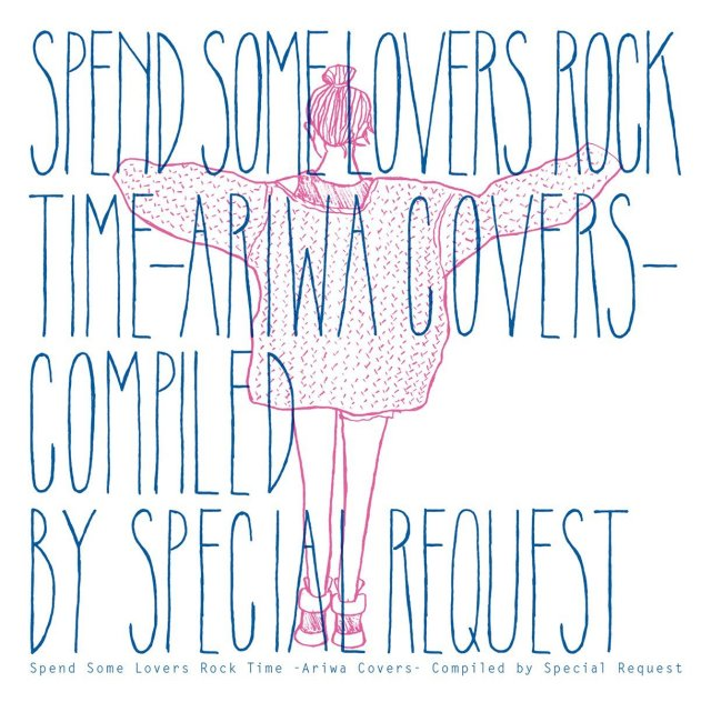 V.A / SPEND SOME LOVERS ROCK TIME-ARIWA COVERS-