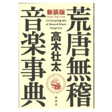 高木壮太 / 荒唐無稽 音楽辞典 -新装版-