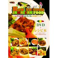 V.A / HOW TO COOK JAMAICAN FOOD (DVD+BOOK)(KOYASHI HAIKYU/GRACE)