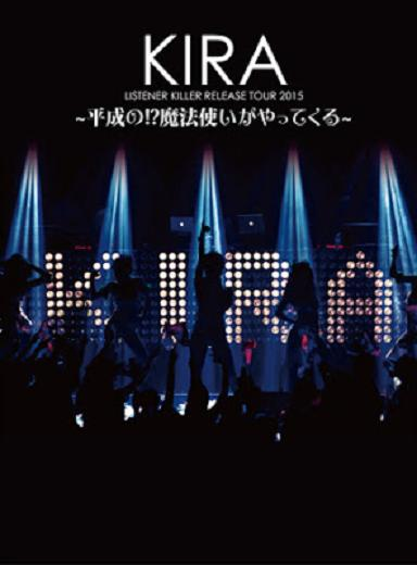 KIRA / LITENER KILLER RELEASE TOUR 2016 -平成の魔法使いがやってくる- FINAL OSAKA