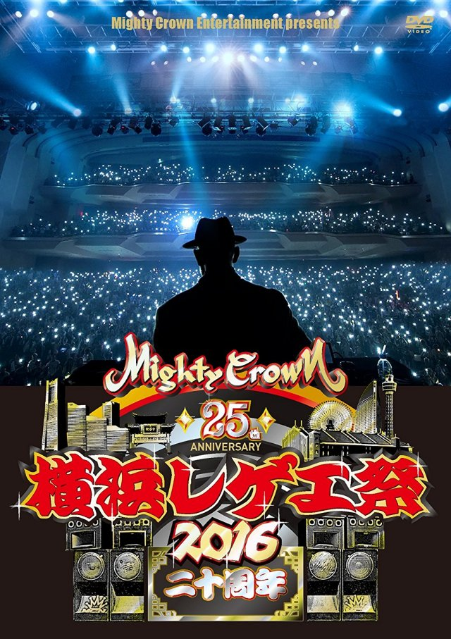 V.A.(MIGHTY CROWN) / 横浜レゲエ祭 2016 -二十周年-