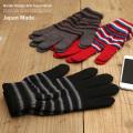 国産/日本製タッチパネル対応ボーダー柄ウール混ニット手袋◆5121