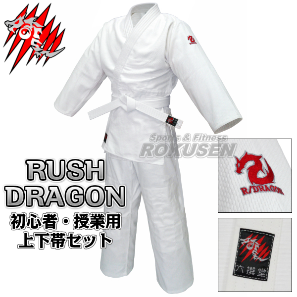 柔道着RUSH DRAGON
