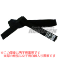 タネイ全柔連新規格女子用白線入り黒帯T5000