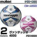 モルテン サッカーボール5号球 ヴァンタッジオ4000
