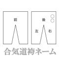 合氣道袴ネーム刺繍