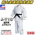 ミツボシ最高級二重織背継柔道着フジタカモデル J-710・J-720 上衣・ズボンセット