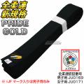 東洋柔道帯PRIDE GOLD BLACK BELT