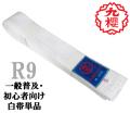 九櫻(九桜)空手帯 白帯 R9B 1号〜5号