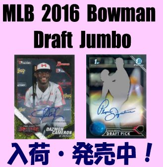 MLB 2016 Bowman Draft Jumbo Baseball Box