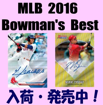 MLB 2016 Bowman's Best Baseball Box