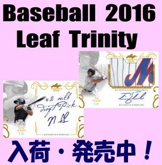 Baseball  2016 Leaf Trinity Box