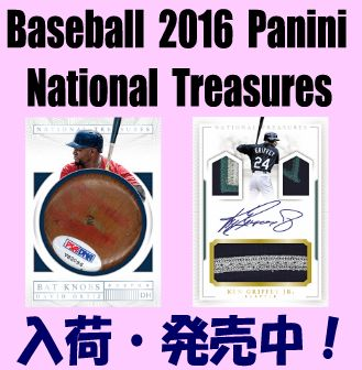 Baseball 2016 Panini National Treasures Box
