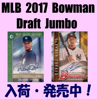 MLB 2017 Bowman Draft Jumbo Baseball Box