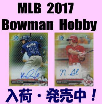MLB 2017 Bowman Hobby Baseball Box