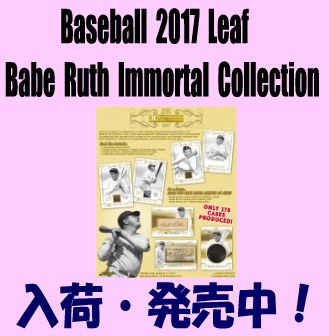 Baseball 2017 Leaf Babe Ruth Immortal Collection Box