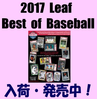 2017 Leaf Best of Baseball Box