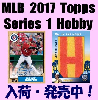 MLB 2017 Topps Series 1 Hobby Baseball Box