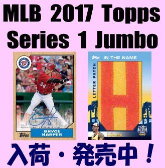 MLB 2017 Topps Series 1 Jumbo Baseball Box