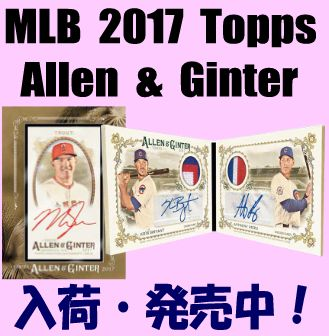 MLB 2017 Topps Allen & Ginter Baseball Box