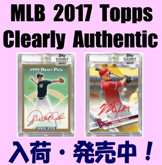 MLB 2017 Topps Clearly Authentic Baseball Box