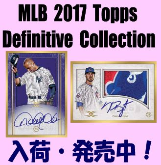 MLB 2017 Topps Definitive Collection Baseball Box