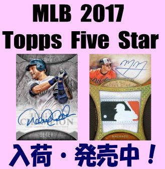 MLB 2017 Topps Five Star Baseball Box