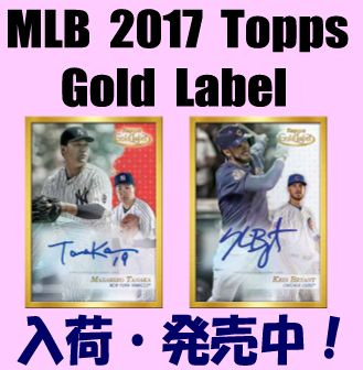 MLB 2017 Topps Gold Label Baseball Box
