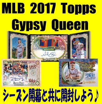 MLB 2017 Topps Gypsy Queen Baseball Box