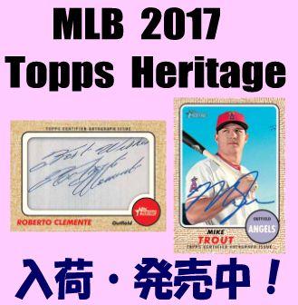 MLB 2017 Topps Heritage Baseball Box
