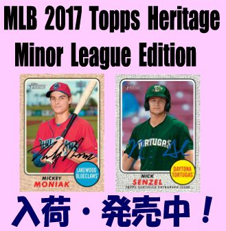 MLB 2017 Topps Heritage Minor League Edition Baseball Box
