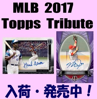 MLB 2017 Topps Tribute Baseball Box