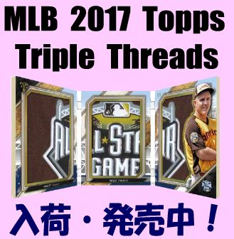 MLB 2017 Topps Triple Threads Baseball Box