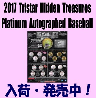 2017 Tristar Hidden Treasures Platinum Autographed Baseball Box