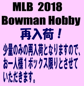 MLB 2018 Bowman Hobby Baseball Box