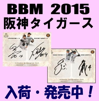 BBM 2015 阪神タイガース Baseball Box