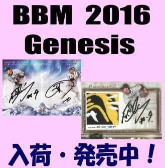 BBM 2016 Genesis Baseball Box
