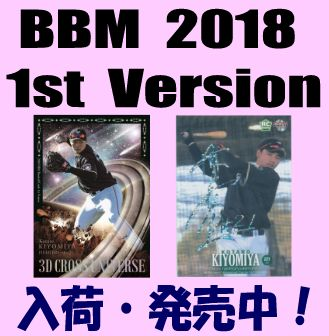 BBM 2018 1st Version Baseball Box