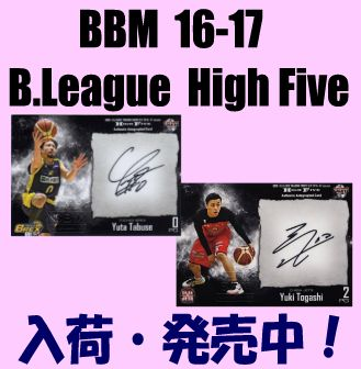 BBM 16-17 B.League High Five Basketball Box