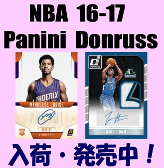 NBA 16-17 Panini Donruss Basketball Box