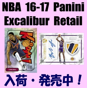NBA 16-17 Panini Excalibur Retail Basketball Box