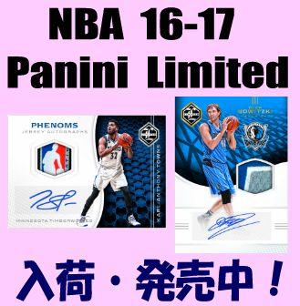 NBA 16-17 Panini Limited Basketball Box