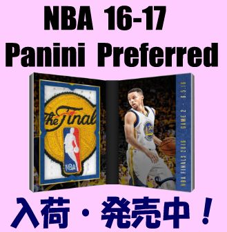 NBA 16-17 Panini Preferred Basketball Box
