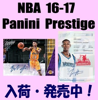 NBA 16-17 Panini Prestige Basketball Box