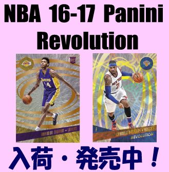 NBA 16-17 Panini Revolution Basketball Box