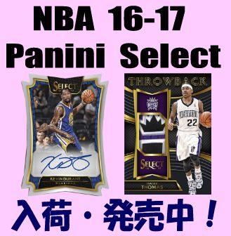 NBA 16-17 Panini Select Basketball Box